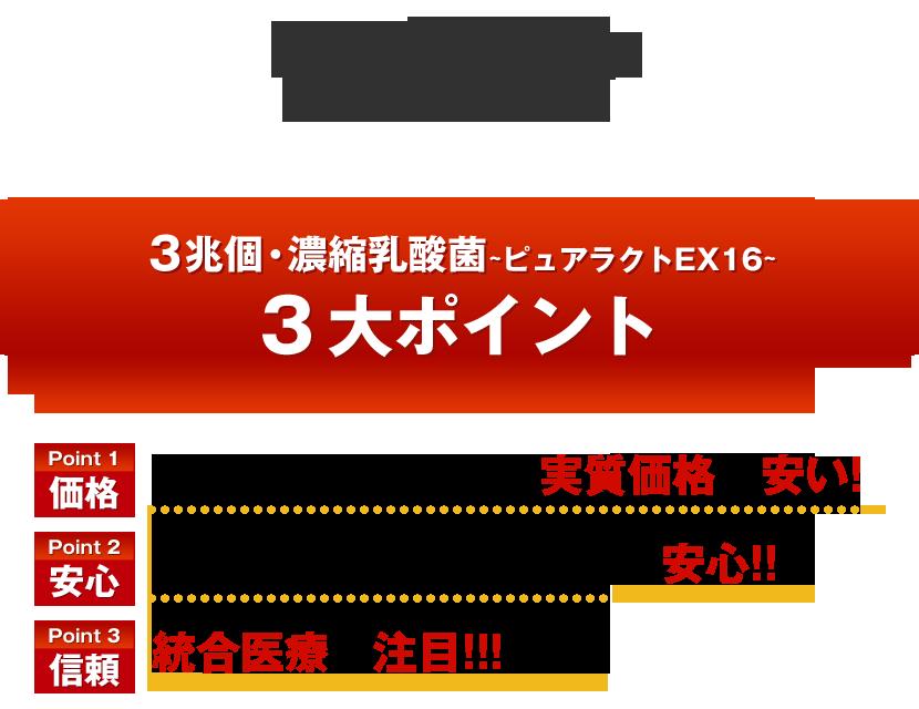 3兆個・濃縮乳酸菌~ピュアラクトEX16~3大ポイント