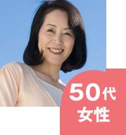 50代女性